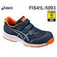 アシックス 作業靴 『ウィンジョブ41L ネイビー×シルバー』 FIS41L-5093 (JSAA規格B種認定/ローカット/耐油底/先芯入り) [安全靴 スニーカー][r20]