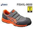 アシックス 作業靴 『ウィンジョブ41L グレー×オレンジ』 FIS41L-9609 (JSAA規格B種認定/ローカット/耐油底/先芯入り) [安全靴 スニーカー][r20]