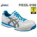 アシックス 作業靴 『ウィンジョブ32L ホワイト×ライトグレー』 FIS32L-0196 (JSAA規格B種認定/ローカット/耐油底/先芯入り) [安全靴 ス...
