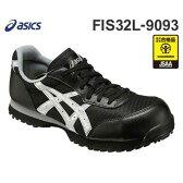 アシックス 作業靴 『ウィンジョブ32L ブラック×シルバー』 FIS32L-9093 (JSAA規格B種認定/ローカット/耐油底/先芯入り) [安全靴 スニーカー][r20]