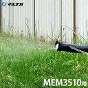 マルナカ 動力散布機 MEM3510用オプション 『ミスト装置+タンクセット』 [r21][s9-910]