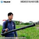 マルナカ 動力散布機 MEM3510/MEM4015用オプション 『畦畔散粒噴口』 [r20]