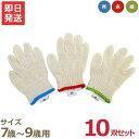 【メール便対応】純綿製 こども軍手 7〜9歳用 517-S 《10枚セット》 (青・緑・赤から