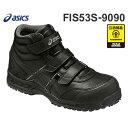 アシックス 作業靴 『ウィンジョブ53S ブラック×ブラック』 FIS53S-9090 (JSAA規格A種認定/ハイカット/耐油底/先芯入り) [安全靴 スニーカー][r20]