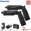 パナソニック 充電スティック型インパクトドライバー 《2台セット+予備バッテリー2個付き》 EZ7521LA1S-B (ブラック/7.2V) [Panasonic 電動インパクト][r10][s1-120]