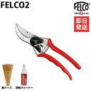 フェルコ 剪定鋏 FELCO2 《専用革ケースFELCO912+刃物クリーナー100ml付きセット》 [r10][s1-100]
