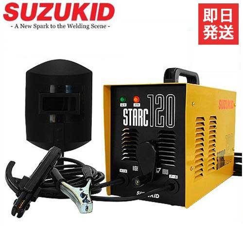 スズキッド 交流アーク溶接機 『スターク120』 SSC-120 (低電圧溶接棒専用/単相100V・200V兼用) [SUZUKID スター電器製造 SSC-121 SSC-122][r10][w600][s1-120]