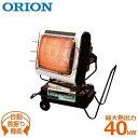 オリオン 業務用 石油ヒーター 『ジェットヒーターブライト・エコサイレンス』 HRR480B-S (赤外線/熱出力40Kw/首振型) [ORION 灯油 スポットヒーター][r20]