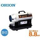 オリオン 業務用 可搬式温風機 『ジェットヒーターHP』 HPE80A (最大熱出力8.8kW/2段燃焼切替付) [ORION 石油ヒーター 灯油ヒーター スポットヒーター][r20]