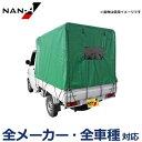 ナンエイ 軽トラック幌セット KH-5KL (KL生地/全メーカー対応/高さ調整アジャスター付)[軽トラ 幌 荷物運搬用][r20]