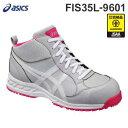 アシックス 作業靴 『ウィンジョブ35L ライトグレー×ホワイト』 FIS35L-9601 (JSAA規格B種認定/ミドルカット/耐油底/先芯入り) [スニーカー][r20]