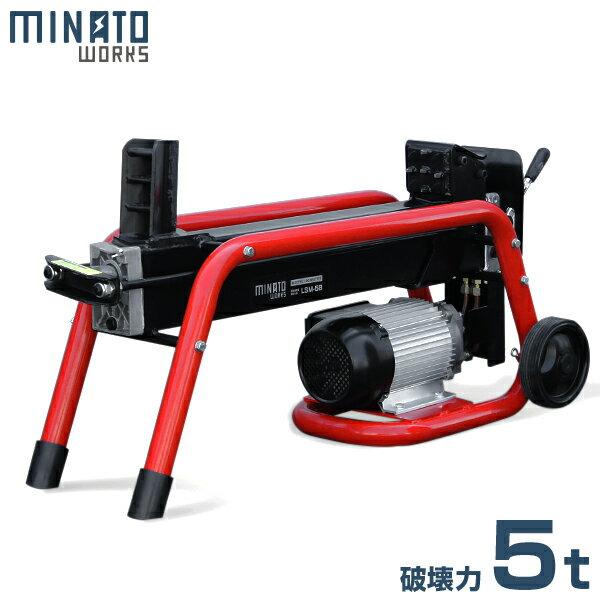 ミナト 電動油圧式 薪割り機 LSM-5TA (破砕力5トン/単相100V) [薪割機][r12][s4-060]