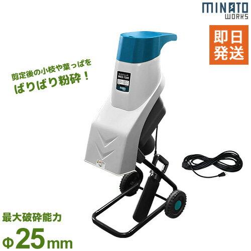ミナト 電動ガーデンシュレッダー MGS-1500 (10m延長コード付き/100V150…...:minatodenk:10094733
