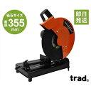TRAD 高速切断機 THC-355 (砥石サイズΦ355mm/鉄パイプ・角材・アングル材などの鉄材用) [鉄工 切断機 三共コーポレーション][r10][s1-120]