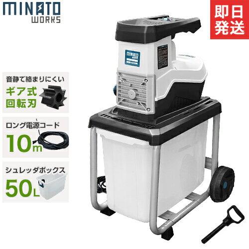 ミナト 静音型ガーデンシュレッダー MGS-1510Si