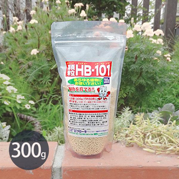 フローラ 天然活力剤 顆粒HB-101 300g (50坪分/顆粒状/100%天然植物エキスの活力剤) [HB101 肥料 野菜作り 園芸 土づくり 土壌改良]
