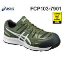 アシックス 作業靴 『ウィンジョブCP103 チャイブグリーン×ホワイト』 FCP103-7901 (JSAA規格A種認定/ローカット/耐滑性/先芯入り) [安...