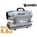 静岡製機 業務用 熱風式ヒーター ホットガン HG30RS (50/60Hz兼用) [HG-30RS 油だき可搬形ヒーター 可搬式温風機 スポットヒーター][r...