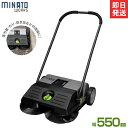 ミナト 手動式 ロードスイーパー RSW-550 (集塵幅550mm)