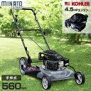 【最大1000円OFFクーポン】ミナト エンジン芝刈り機 兼 雑草刈り機 LMC-560BS (手押し