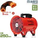 ミナト 排送風機 ダクトファン MDF-251A 《5mエアーダクト付きセット》 (口径250mm)