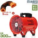ミナト 排送風機 ダクトファン MDF-301A 《5mエアーダクト付きセット》 (ホース/口径300mm)