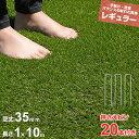 RoomClip商品情報 - リアル人工芝 ロール 1m×10m レギュラー仕様+固定ピン20本セット (芝丈35mm) AT-RG1-3510