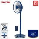 トヨトミ タッチセンサー付き 高性能型 扇風機 FS-D30HHR(A) (ブルー/リモコン付き)