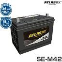アトラス バッテリー SE-M42/B20L (アイドリングストップ車対応/24カ月長期保証) 【互換M-42L B-20L】 [ATLAS EFB カーバッテリー IS車..