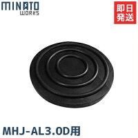 ミナト ローダウンジャッキ専用ゴムパッド MJC-P007 (MHJ-AL3.0D対応)