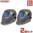スズキッド 液晶式自動遮光溶接面 アイボーグ アルファ2 EB-200A2 2個セット 溶接用 遮光面 スター電器 SUZUKID 溶接機