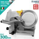 ミナト 業務用ミートスライサー PMS-300F (高品質イタリア製回転刃/300mm/100V300W/アルミ製)