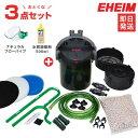 エーハイム エココンフォート 2232+ナチュラルフローパイプ+ 水質調整剤付きセット 2232330 [EHEIM エーハイム 外部フィルター]