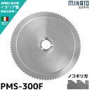 ミナト PMS-300F専用 回転刃 ノコギリ刃 300mm (高品質イタリア製) 肉スライサー パンスライサー フードスライサー