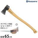 ハスクバーナ 万能斧+シャープナーセット 576926201 (全長68cm) Husqvarna 斧 薪 薪割り斧