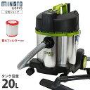 ミナト 乾湿両用掃除機 バキュームクリーナー MPV-201 替えフィルター付きセット [業