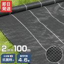 高密度135G 防草シート 2m×100m ブラック (日本製抗菌剤入り/厚手・高耐久4-6年) [...