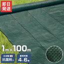 高密度135G 防草シート 1m×100m モスグリーン (日本製抗菌剤入り/厚手・高耐久4-6年)...
