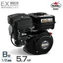 ロビン OHCガソリンエンジン EX17-2B (1/2減速型/5.7HP) 空冷4サイクル 汎用型エンジン 旧スバルEH17-2B後継機種