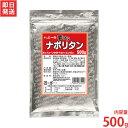 【メール便可】ハニー 夢フル ナポリタン味 500g [業務用 フライドポテト用