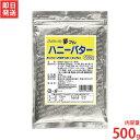 ショッピングメール 【メール便可】ハニー 夢フル ハニーバター味 500g [業務用 フライドポテト用]