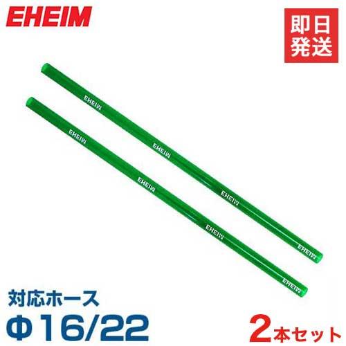 エーハイム(EHEIM) ストレートパイプ 約49cm (Φ16/22ホース用) 《お買得2本セット》 4005800