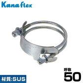 カナフレックス 『パワーロックバンド』 B-PL-SUS-050 (材質:SUS) [カナフレックス kanaflex ホースバンド][r20]