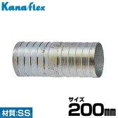 カナフレックス 『両口タケノコニップル』 (200mm/材質:SS400) [カナフレックス kanaflex ホースニップル ホース用 継手][r20]