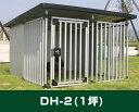【送料無料】新型 ドッグハウス1坪(DH-2)鍵付