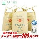 【おまけ付き】【クーポン配布中】秋田県産 農家直送 あきたこまち 無洗米 15kg(5kg×3袋)令和元年産 / 古代米お試し袋付き