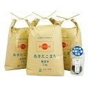 【おまけ付き】秋田県産 農家直送 あきたこまち 無洗米 15kg(5kg×3袋)令和元年産 / 古代米お試し袋付き