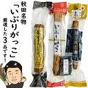 水菜土農園 秋田名物 いぶりがっこ 食べ比べ3本セット 古代米お試し袋付き