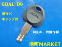 GOAL 純正キー D9 黒ラバーキャップ付 樹脂カバー ディンプルキー 合鍵 スペアキー 子鍵