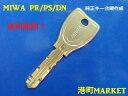 MIWA(美和ロック)純正キー PR・PS(DN) TOSTEM LIXIL YKK 合鍵  スペアキー 子鍵